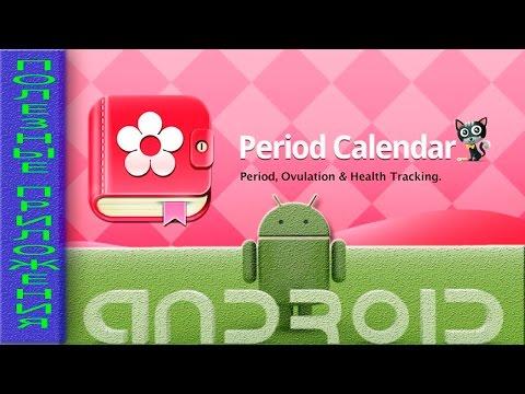 Женский календарик. Полезные приложения для АНДРОИД