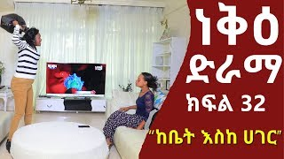 ነቅዕ ድራማ ክፍል 32 | Nek'e Ethiopian Sitcom Drama Part 32