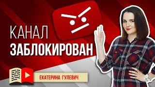За что блокируют канал на YouTube? Смотрите видео и узнавайте за что YouTube может забанить канал