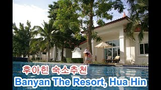 『씽씽리뷰』Where to sleep in Huahin…