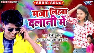 अभिमन्यु भारती - #मजा लिहवा दलानी में - Bhojpuri Song 2020