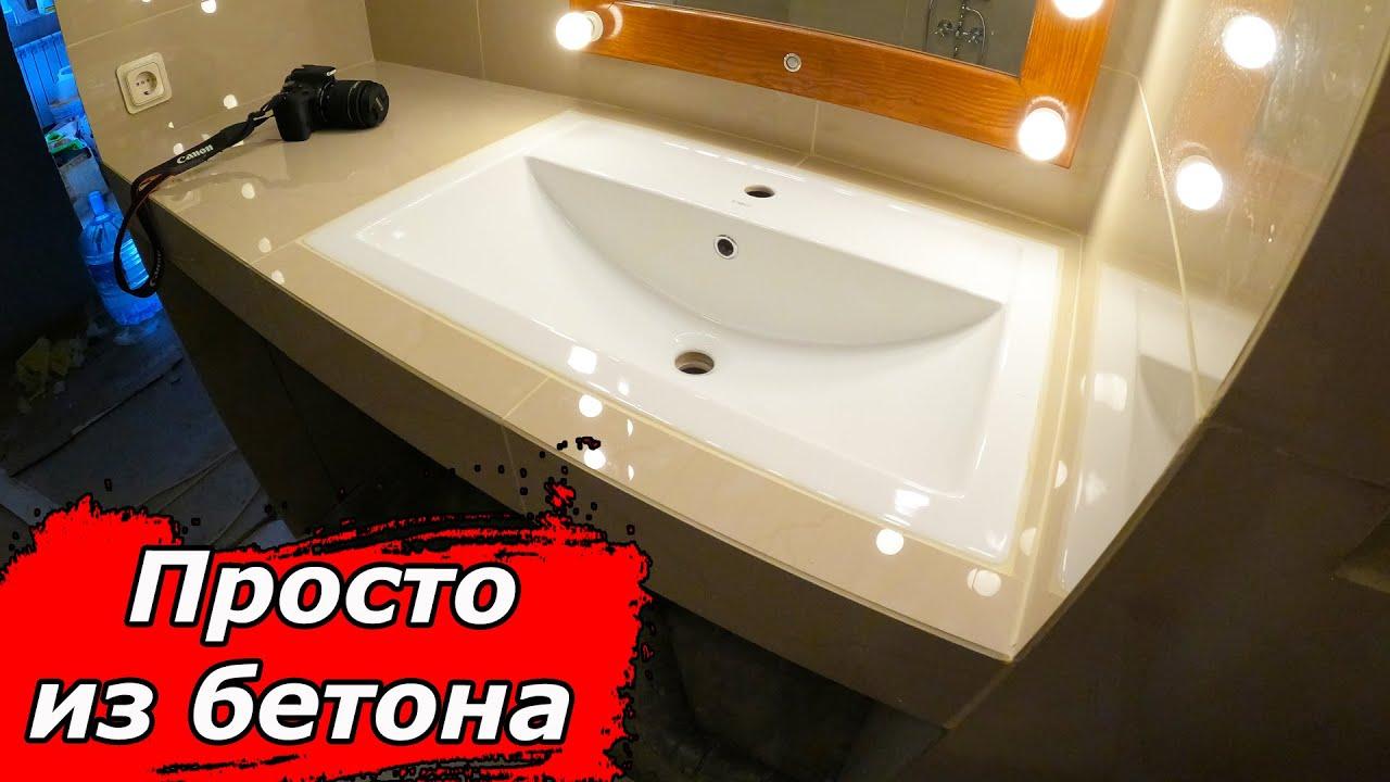 💪 СУПЕР Столешница своими руками в ВАННОЙ ( за 1000р. / 13$  )