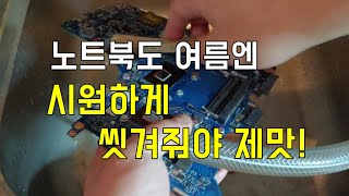 바닷바람에 부식이된 노트북 메인보드 염분제거 작업 시원…