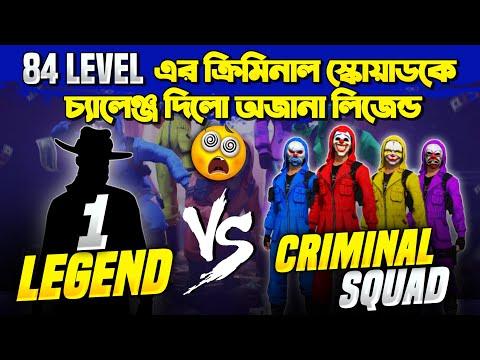 84 লেভেলের Criminal Squad কে 1 vs 4 এর Challenge দিলো ছোট White444?ভাই কি দেখলাম আজ বিশ্বাস হচ্ছেনা?