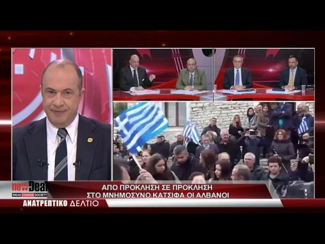 Εξοργιστική η ελληνική στάση απέναντι στις προκλήσεις από την Αλβανία