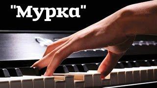 Мурка. Игра песни на пианино и разбор мелодии.  Как играть Мурку.