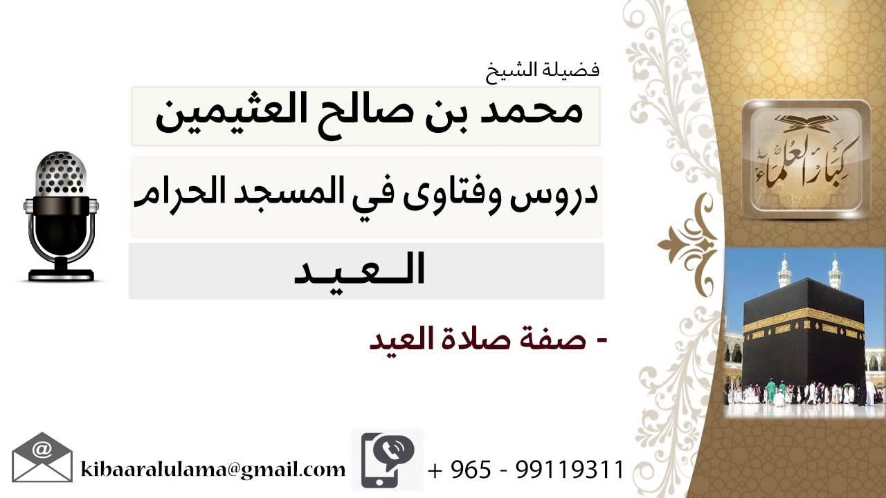 لقاء 13 من 28 صفة صلاة العيد الشيخ ابن عثيمين مشروع كبار العلماء Youtube
