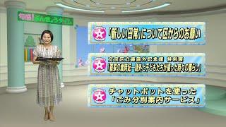 令和2年9月7日放送分〈旬感!ぶんきょうタイム〉