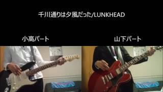 千川通りは夕風だった/LUNKHEAD 弾いてみました。 ピッチ上げてます。