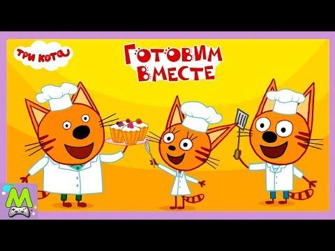 Три Кота:Готовим Еду.Мини-Игры для Детей.Новые Приключения Коржика Карамельки и Компота