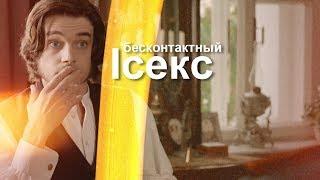Бесконтактный Секс I Ставрогин & Верховенский