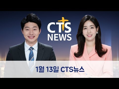 한국교회 2020 신년 특별새벽기도회  / 목회자들 연말정산 어떻게?  / 예장 합동, '우리를 회복시키소서!'  / 한기부, 신년 감사와 사역 다짐