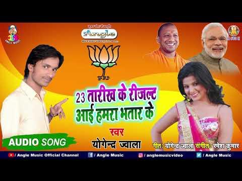 2019 के चुनाव में यह गाना नहीं सुना तो क्या सुना - Yogendra Jwala Election Song 2019