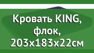 Кровать KING, флок, 203х183х22см (Relax) обзор 20256-5