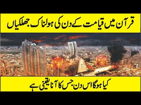 Qayamat Ka Manzar - The judgement day Urdu Hindi