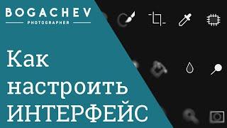 01 Налаштування інтерфейсу Photoshop для ретуші фотографій