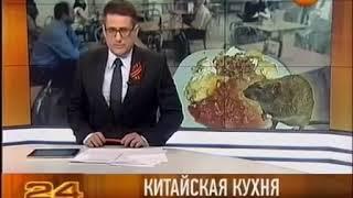 Во Владивостоке кормят крысами! Китайская кухня ЖЕСТЬ!!