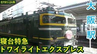 【運行開始から今年で32年目】JR西日本豪華寝台特急トワイライトエクスプレス(EF81+24系)大阪駅到着/発車シーン