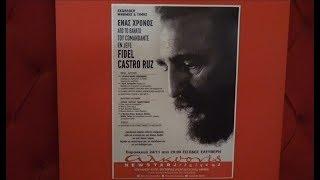 Годовщина памяти Фиделя Кастро в Алкионис часть 1