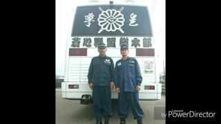 【蒼心聯盟】🎌憂国忌 啓蒙街宣…松山・岡山❕ thumbnail