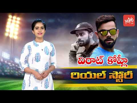 Virat Kohli Real Life Story ( Biography ) | Virat Kohli Lifestyle In Telugu | Cricket | YOYO TV NEWS
