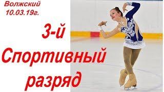 Волжский 10.03.19 3й Спортивный Разряд