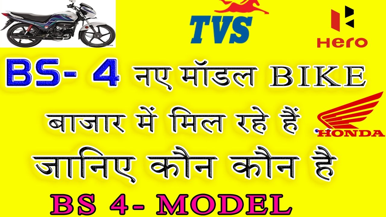 Bs4 Bike List In India Bs4 Engine Model Lounched Now And Bs3 Model