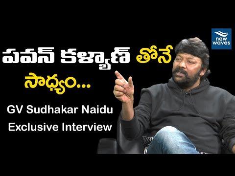 Actor GV Sudhakar Naidu Exclusive Interview   Pawan Kalyan   New Waves