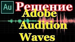 Плагины в Adobe Audition Waves плагины Решение по установке Plug Ins VST