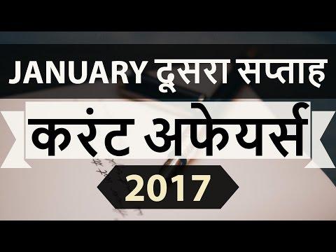 January 2017 2nd week current affairs (Hindi) - IBPS,SBI,BBA,Clerk,Police,SSC CGL,KVS,CLAT,UPSC,