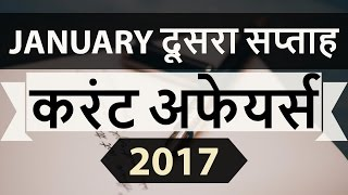January 2017 2nd week current affairs (Hindi) IBPS,SBI,BBA,Clerk,Police,SSC CGL,KVS,CLAT,UPSC,