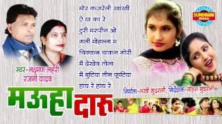 Mauha Daru - Laxman Lahari - Rajani Yadav - Best Collection -