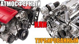 Атмосферный или турбированный двигатель. Что лучше? Просто о сложном
