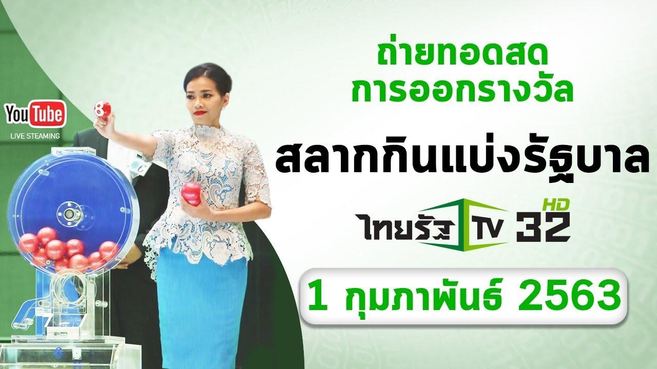 ถ่ายทอดสด การออกรางวัลสลากกินแบ่งรัฐบาล งวดวันที่ 1 ก.พ. 2563 | ThairathTV
