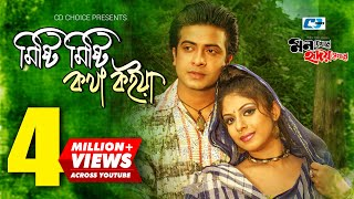Misti Misti Kotha Koiya | Sakib Khan | Ratna | Bangla Movie Song  | FULL HD