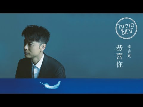 李克勤 Hacken Lee《恭喜你》[Lyric MV]