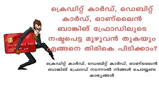 How to get full money in the event of credit/debit card & online banking fraud (Malayalam)
