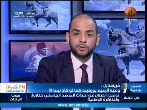 فريستايل: وصية الزعيم بورقيبة كما لو كان بيننا !!