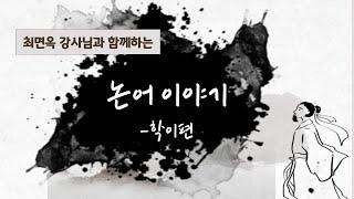 [온라인강좌] 한자 `논어이야기` -  3차시 학이편