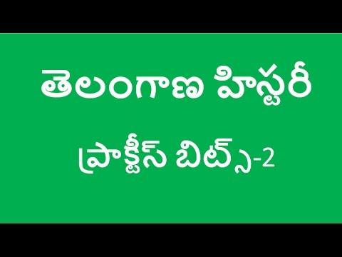 Telangana history telugu mcqs part 2 || తెలంగాణ హిస్టరీ ప్రాక్టీస్ బిట్స్