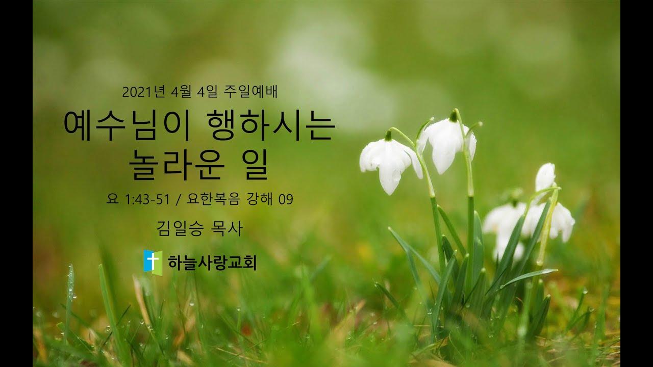 요한복음 강해 09 1.43-51 예수님이 행하시는 놀라운 일