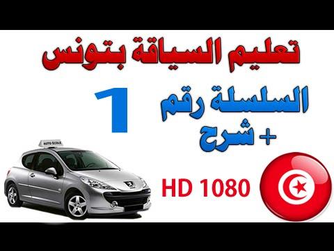 HD - Code de la route tunisie - السلسة رقم 1 + شرح ـ تعليم السياقة بتونس