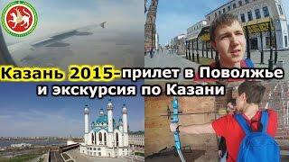 видео Экскурсии по Казани