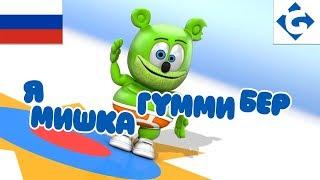 "Я Мишка Гумми Бер - COMPLETO - ""Gummy Bear Song"" Versão Russa [Ya Mishka Gummi Ber]"