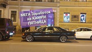 МЕГА заработок в такси на Камри! На смене 15 часов,яндекс, гетт, убер. Комфорт плюс, комфорт, эконом