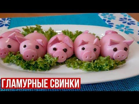 Гламурные Свинки. Новогодняя Закуска.Символ Нового Года. Год Свиньи. #год_свиньи #символ_года - Лучшие приколы. Самое прикольное смешное видео!