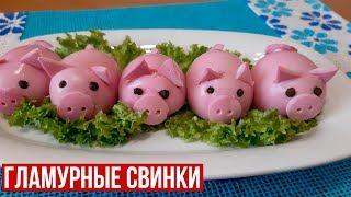 Гламурные Свинки. Новогодняя Закуска.Символ Нового Года. Год Свиньи. #год_свиньи #символ_года