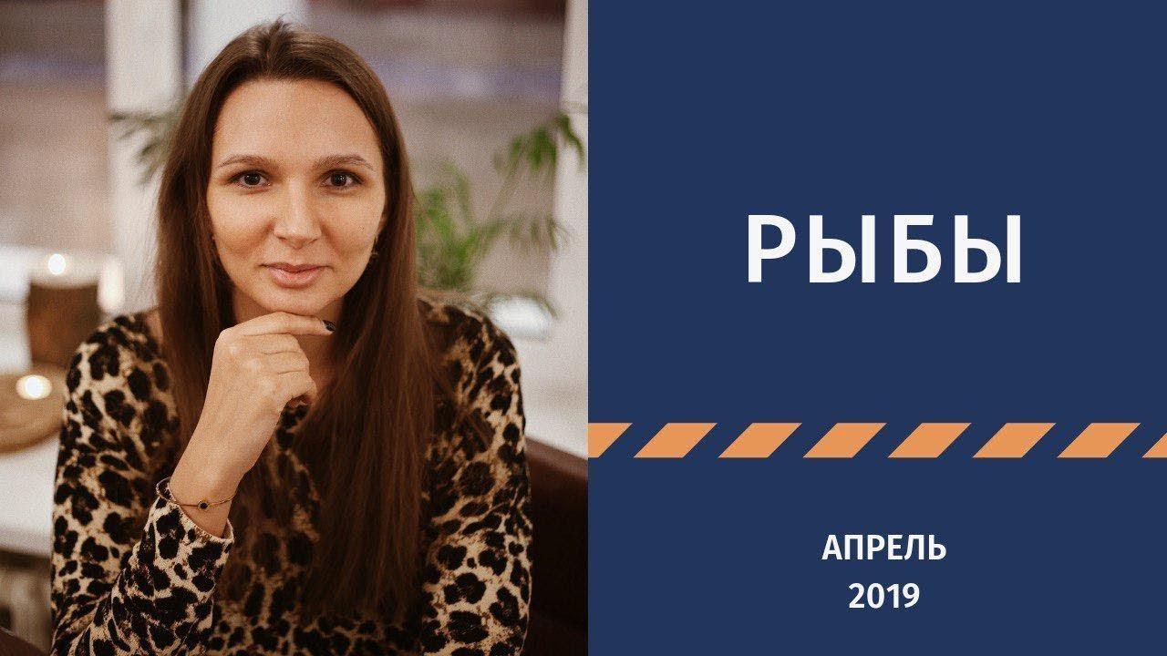 РЫБЫ – гороскоп на АПРЕЛЬ 2019 от Натальи Алешиной