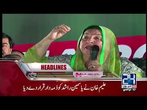 News Headlines - 3:00 PM - 9 Sep 2017 - 24 News HD