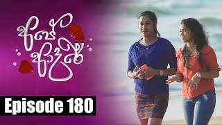 Ape Adare - අපේ ආදරේ Episode 180 | 29 - 11 - 2018 | Siyatha TV Thumbnail
